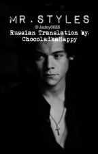 Mr.Styles | h.s. (Russian Translation) by ChocoladkaHappy