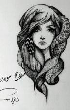 مَـلامِح سَـوداء by ArtemisQueen