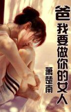 [Phụ nữ- Thận] Ba, ta phải làm của ngươi nữ nhân ( caoH- 21+ ) by KhinhCaNhi