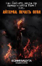Как довести Лорда до самоубийства, том 1.Или Покорение Огня. by MagnoliaVashuta