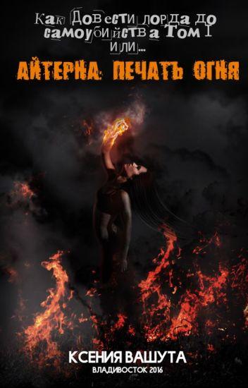 КДЛДС, том 1 или Айтерна: Печать Огня (Редактируется!!!)