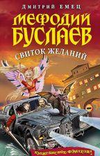 """Мефодий Буслаев. """"Свиток желаний"""" Автор: Дмитрий Емец by Kerrit1990"""