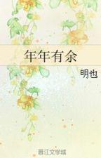 QT|BHTT|HĐ| Niên niên hữu dư - Minh Dã (Hoàn) by Meow9x