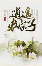 Tiêu dao nông gia tử - Chủ công, Chủng điền by dinhtinhcung