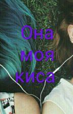 Она Моя Киса by PolinaCappuccino