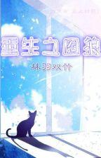 Trọng Sinh Chi Quyển Lang [Hoàn] by Faker1827
