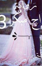زواج مبكر 3 by Fahtastic2