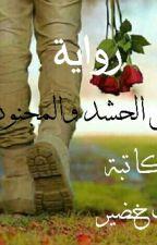 ابن الحشد و المجنونة  by Fahtastic2