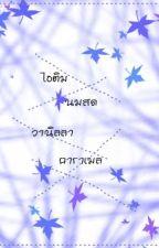SF / OS ไอติม นมสด วานิลลา คาราเมล by hbtmam