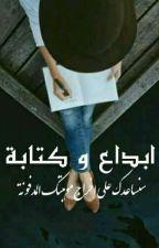 إبداع و كتابة by Menna_1D