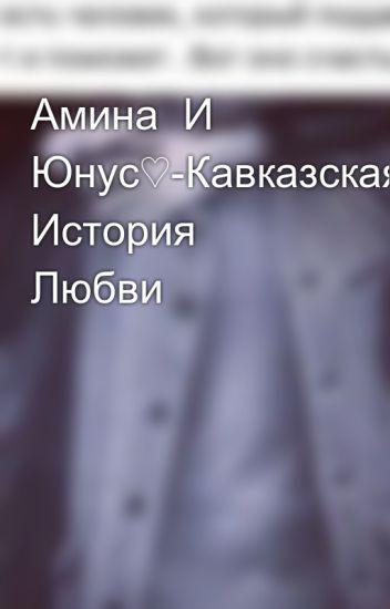 Амина  И Юнус♡-Кавказская История Любви