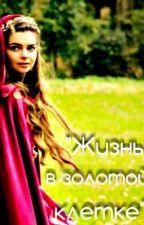"""""""Жизнь в золотой клетке"""" by princess_next_door"""