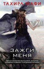Тахира Мафи. Зажги меня by Oduvanctik