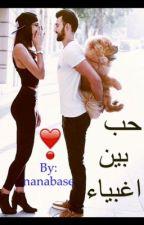 حب بين اغبياء    by noorjawad2000