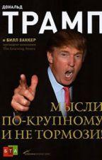 Дональд Трамп. Мысли по-крупному и не тормози! by Pobratimov