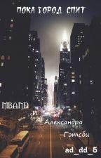 Пока город спит [MBAND] by ad_dd_5