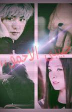 حبيبى الأحمق،، by happy_memory