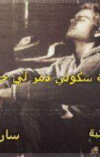 سكوتي دمر لي حياتي by novels_sara1