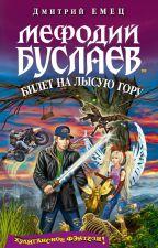 "Мефодий Буслаев. ""Билет на лысую гору"". Автор: Дмитрий Емец. by Kerrit1990"