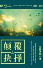 (HP đồng nhân ) Điên phúc chi quyết trạch  - Ngốc Đề Nhan Hoan by hanxiayue2012