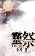 [BHTT] [EDIT] Linh Tế 灵祭 - Tang Lý by cinniekwonjung