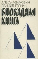 БлокАДная книга by Margl-me