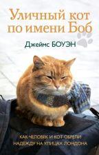 Уличный кот по имени Боб by kate_seko