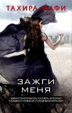 ЗАЖГИ МЕНЯ. ТАХИРА МАФИ.  by Scotarum_Mrs