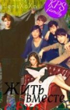 Жить вместе  с EXO by LenisXOXO