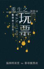 Trọng Sinh Chi Ngoạn Phiếu - Lạc Mạc by xavien2014