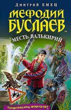 """Мефодий Буслаев """"Месть валькирий"""". Автор: Дмитрий Емец by Kerrit1990"""