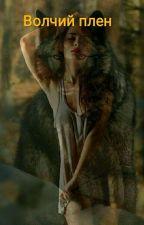 Волчий плен. by wolf20062001