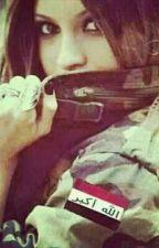 اشعار عراقية وشعبية by bazoona_99