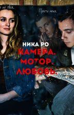 Камера. Мотор. Любовь. (Mband) by NikaMoskalchuk