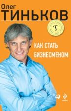 Как стать бизнесменом by EgorPetlin
