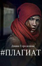 Плагиат / #Wattys2016 by Diana_Gorodetskaya