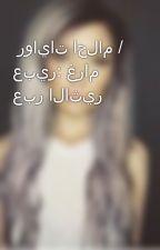 روايات احلام / عبير: غرام عبر الاثير by Rano2009