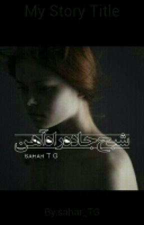 》شبح جاده راه آهن by sahar_TG