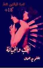 الحب والخيانة +18 by JJamal87