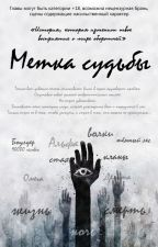 Метка судьбы by marso_ovna