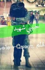 حبيبي شهيد by am_crazy_ok