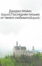 """Джоджо Мойес """"Последнее письмо от твоего любимого"""" by _morkovka"""