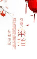 [BHTT] Xuyên Qua Chi Chỉ Nhiễm - Ti Mộ (Toàn Văn Hoàn) by BachHopTT