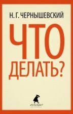 Что делать. Чернышевский.Н.Г by Marinnik