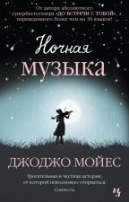 """""""Ночная Музыка"""" ДжоДжо Мойес  by KateSwan75"""