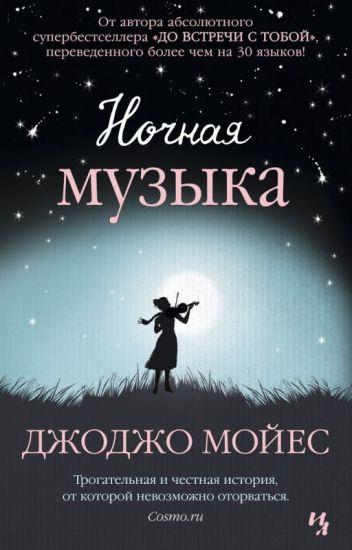 """""""Ночная Музыка"""" ДжоДжо Мойес"""