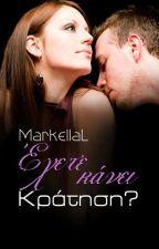 Έχετε κάνει κράτηση; by MarkellaL
