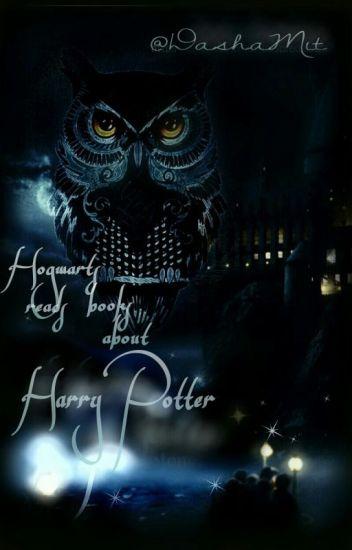 """""""Хогвартс читает книги про Гарри Поттера""""(фанфик не мой)"""