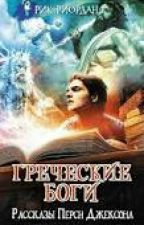 Рассказы Перси Джексона by unicorn12309