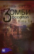 Жизнь Среди Зомби by Mopiys